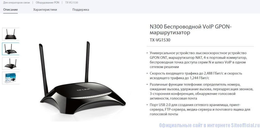 Официальный сайт TP-Link - Описание оборудования