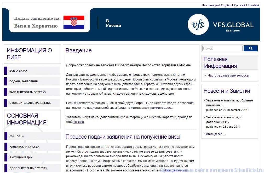 Визовый центр Хорватии в Москве официальный сайт - Главная страница
