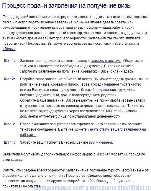 Визовый центр Хорватии в Москве официальный сайт - Информация о подаче заявления