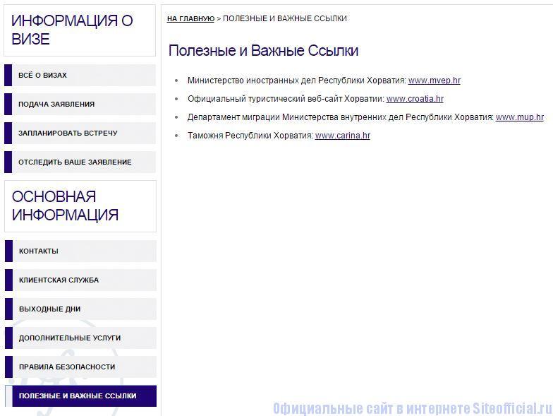 """Визовый центр Хорватии в Москве официальный сайт - Вкладка """"Полезные и важные ссылки"""""""