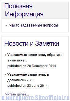 Визовый центр Хорватии в Москве официальный сайт - Вкладки