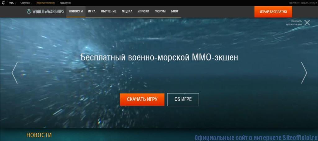 Ворлд оф варшипс официальный сайт - Главная страница