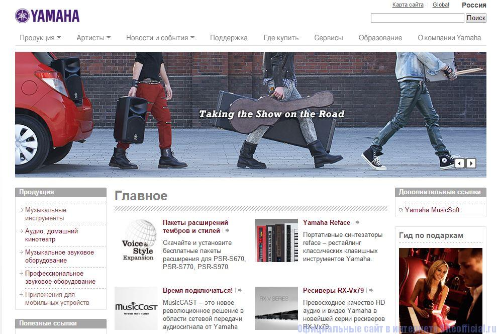 Официальный сайт Yamaha - Главная страница