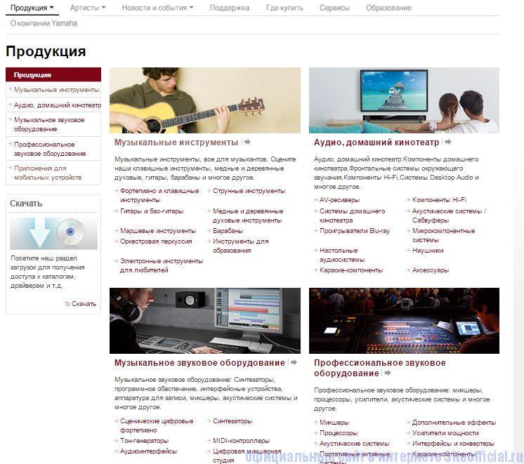 """Официальный сайт Yamaha - Вкладка """"Продукция"""""""