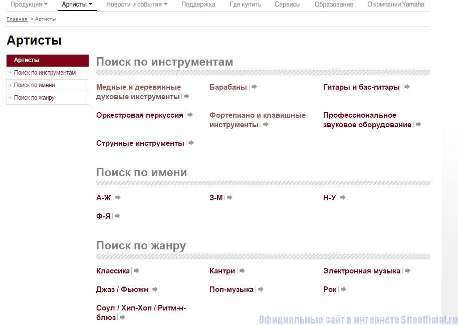 """Официальный сайт Yamaha - Вкладка """"Артисты"""""""