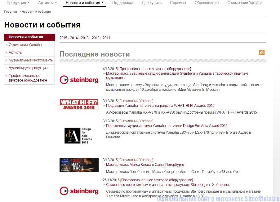"""Официальный сайт Yamaha - Вкладка """"Новости и события"""""""