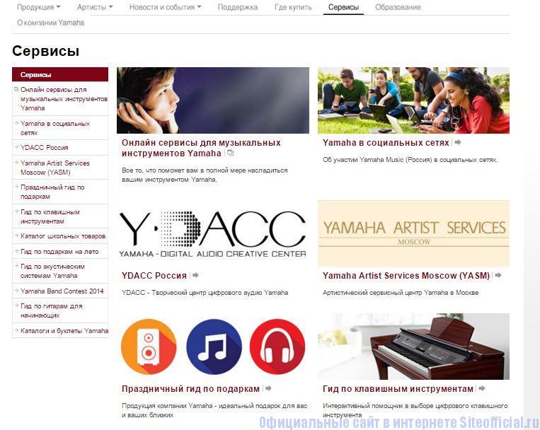 """Официальный сайт Yamaha - Вкладка """"Сервисы"""""""