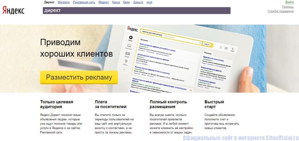 Яндекс Директ - Главная страница