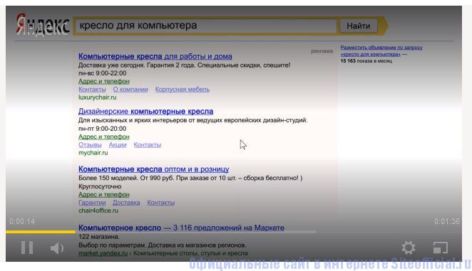 Яндекс Директ - Видеоролик о сервисе