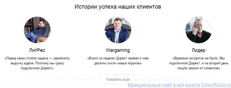 Яндекс Директ - Истории успеха