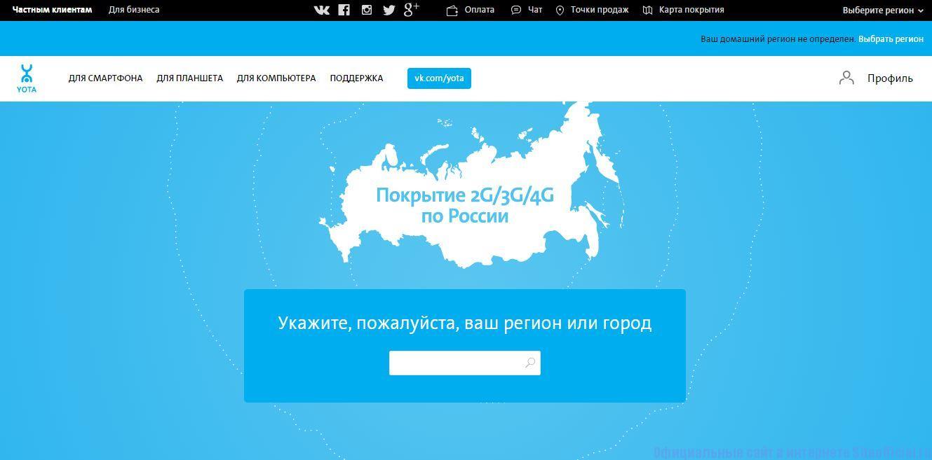 Официальный сайт Йота - Главная страница