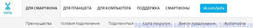 """Официальный сайт Йота - Вкладка """"Для смартфона"""""""