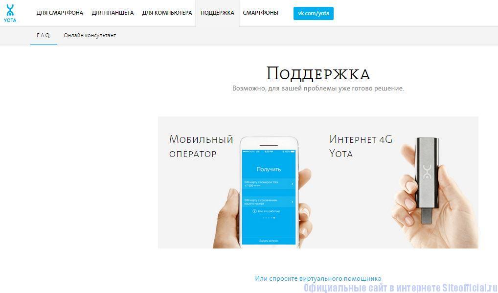 """Официальный сайт Йота - Вкладка """"Поддержка"""""""