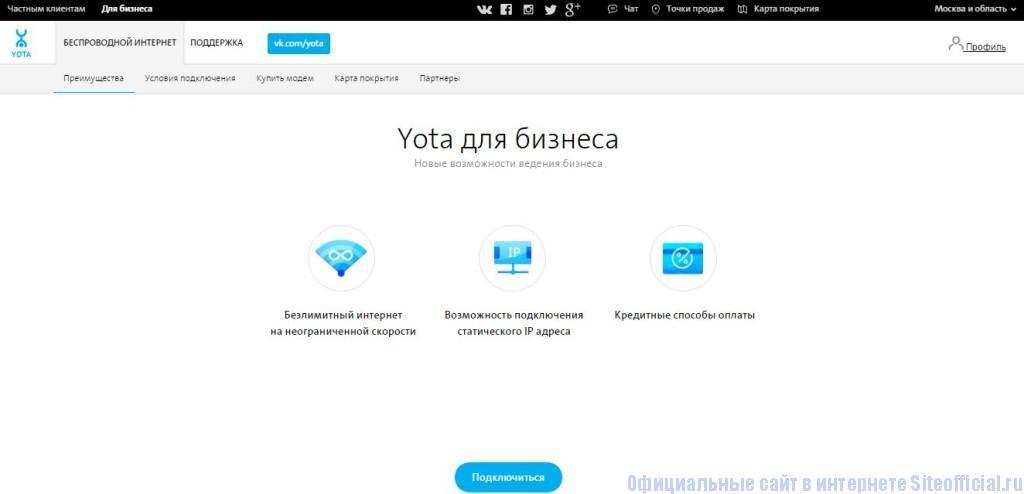 """Официальный сайт Йота - Вкладка """"Для бизнеса"""""""