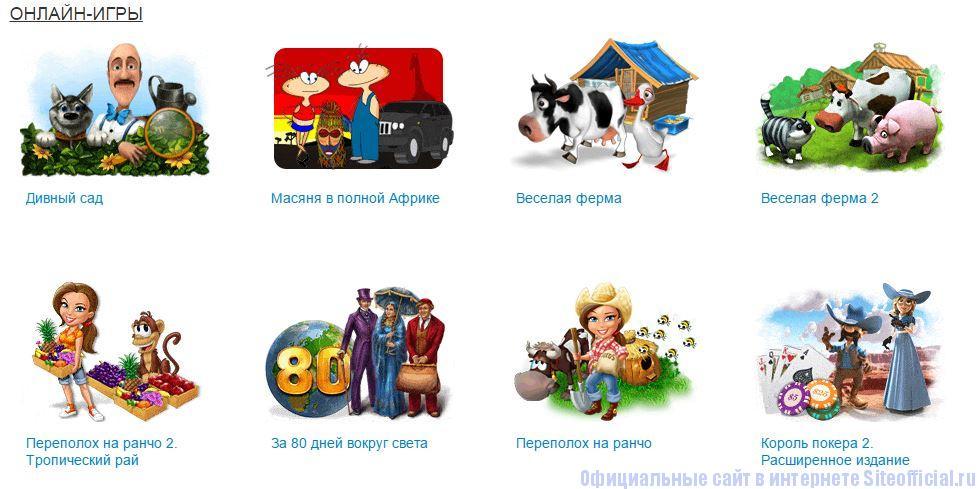 Алавар - Онлайн-игры