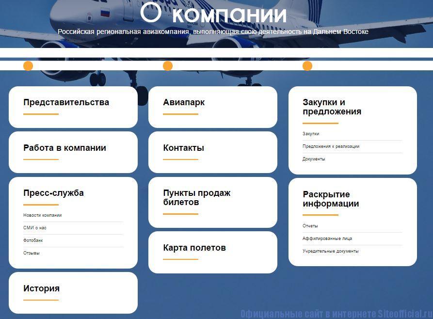 """Авиакомпания Аврора официальный сайт - Вкладка """"О компании"""""""