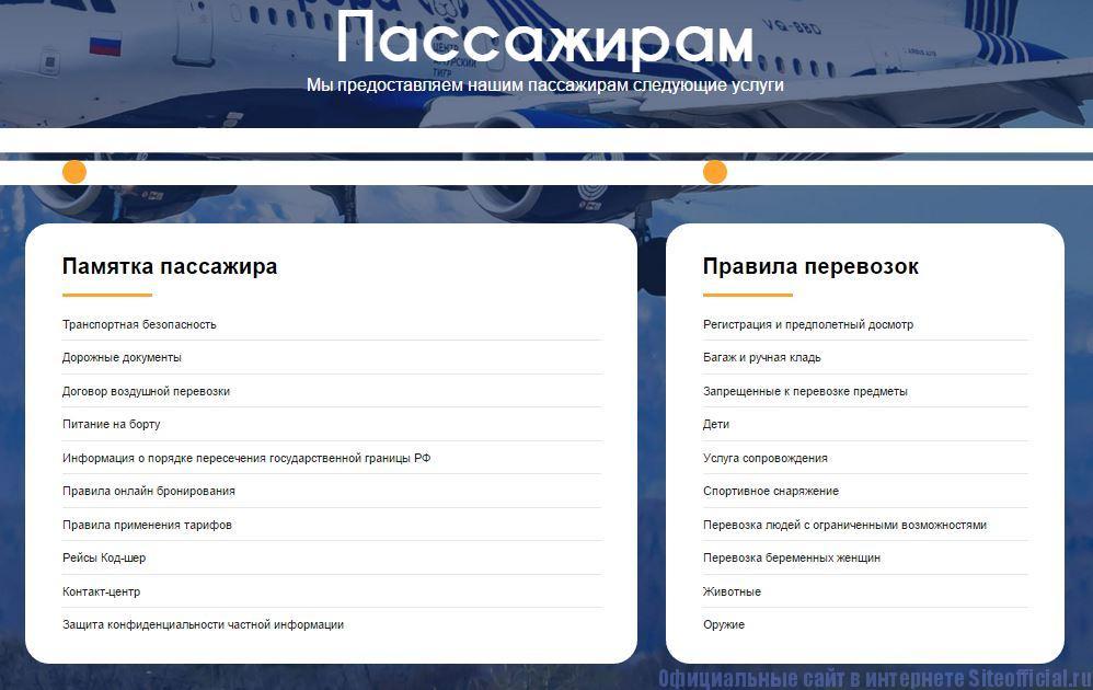 """Авиакомпания Аврора официальный сайт - Вкладка """"Пассажирам"""""""