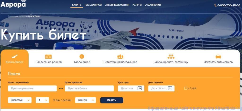 """Авиакомпания Аврора официальный сайт - Вкладка """"Купить"""""""