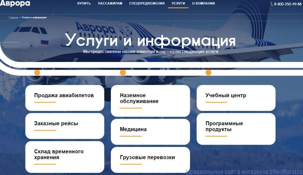 """Авиакомпания Аврора официальный сайт - Вкладка """"Услуги"""""""