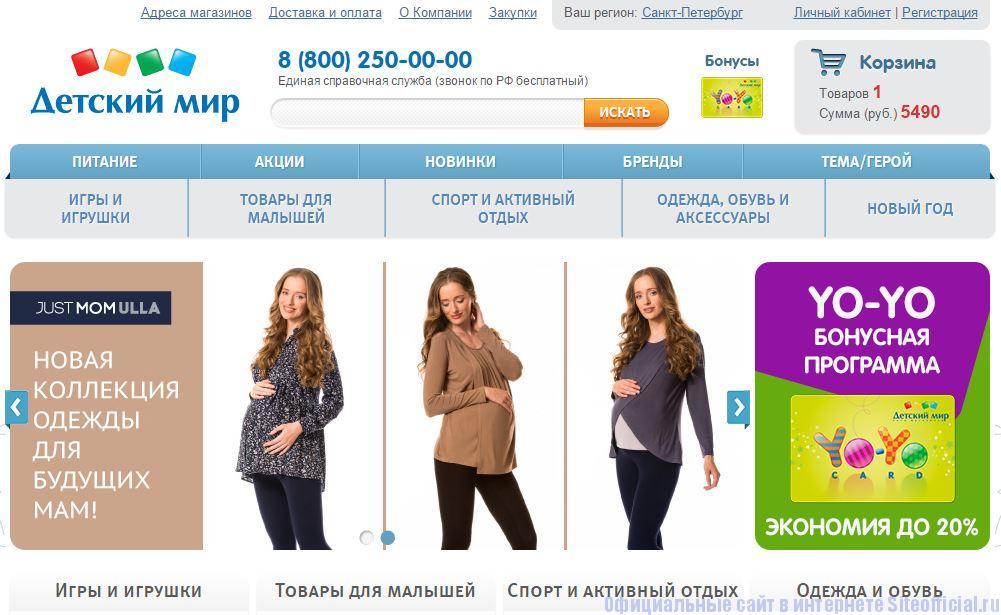 Детский мир интернет магазин СПб официальный сайт - Главная страница
