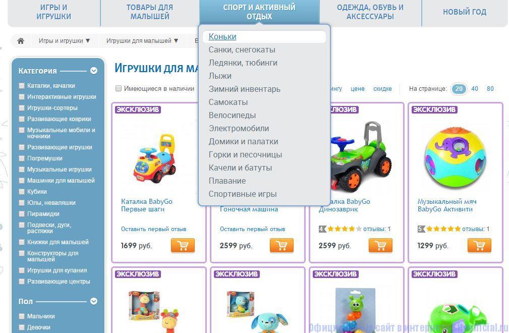 Детский мир интернет магазин СПб официальный сайт - Вкладки