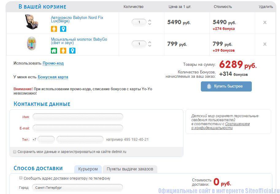 Детский мир интернет магазин СПб официальный сайт - Корзина