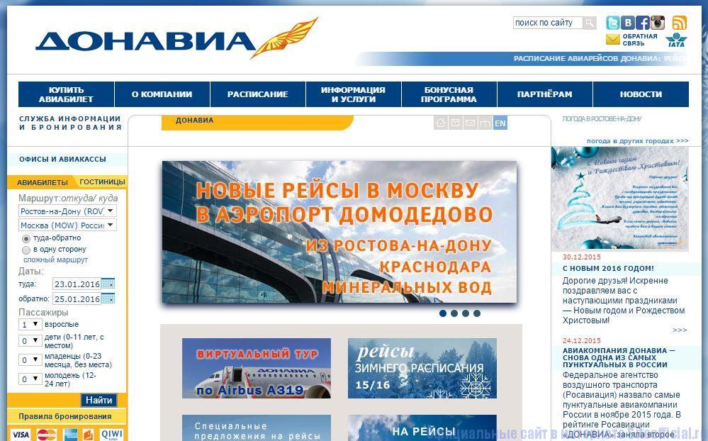 Донавиа официальный сайт - Главная страница