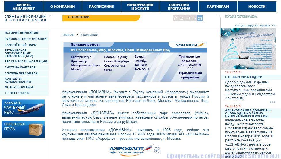 """Донавиа официальный сайт - Вкладка """"О компании"""""""