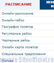 """Донавиа официальный сайт - Вкладка """"Расписание"""""""