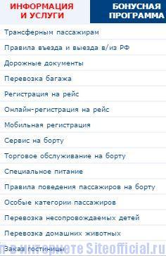 """Донавиа официальный сайт - Вкладка """"Информация и услуги"""""""