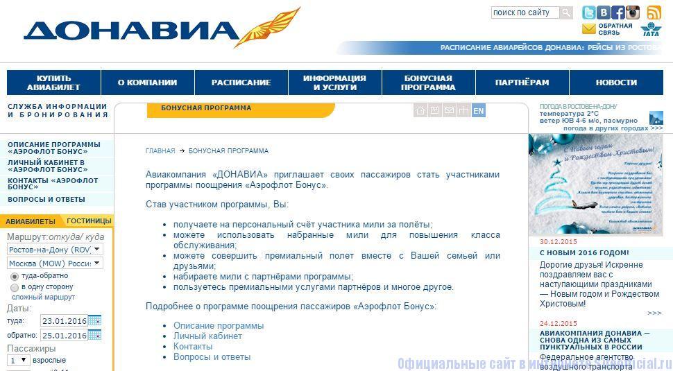 """Донавиа официальный сайт - Вкладка """"Бонусная программа"""""""