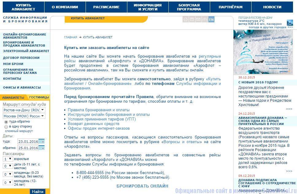 """Донавиа официальный сайт - Вкладка """"Купить авиабилет"""""""