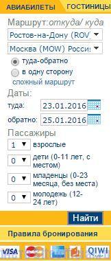 Донавиа официальный сайт - Вкладки