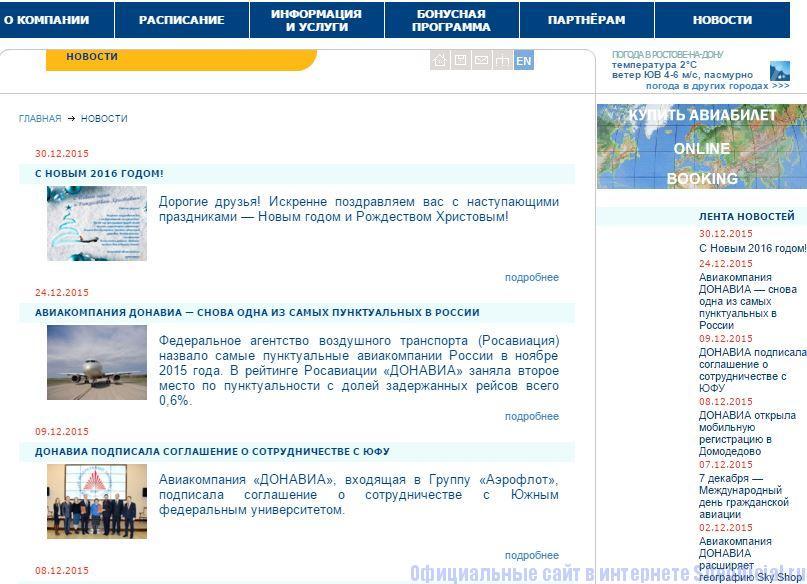 """Донавиа официальный сайт - Вкладка """"Новости"""""""