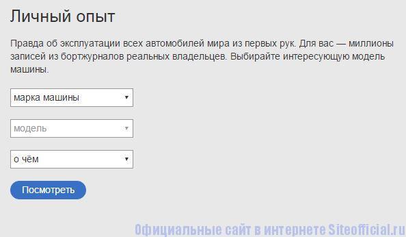 """Драйв2 - Вкладка """"Правда из первых рук"""""""