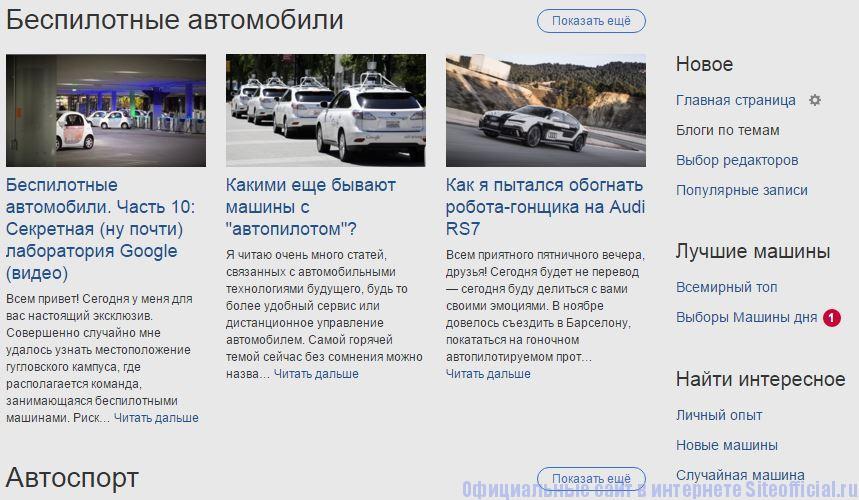 """Драйв2 - Вкладка """"Блоги по темам"""""""