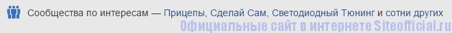 """Драйв2 - Вкладка """"Сообщества по интересам"""""""