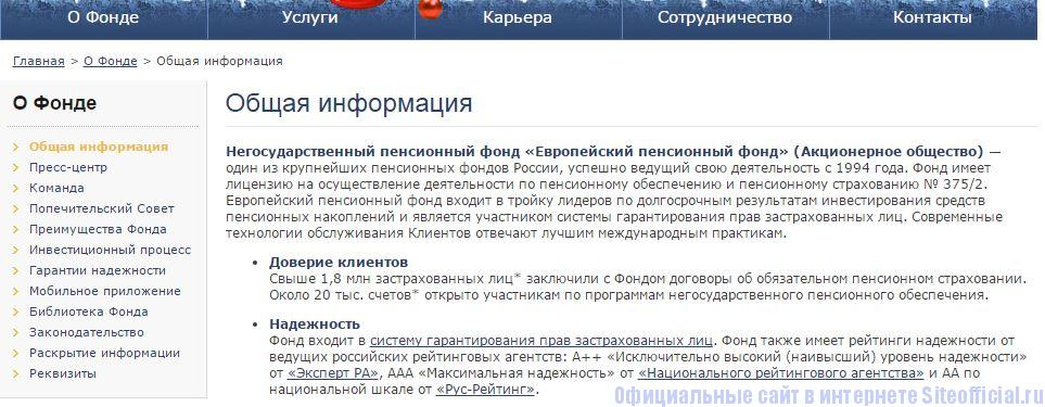 """НПФ Европейский пенсионный фонд официальный сайт - Вкладка """"О фонде"""""""