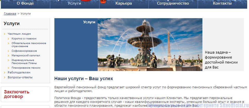 """НПФ Европейский пенсионный фонд официальный сайт - Вкладка """"Услуги"""""""
