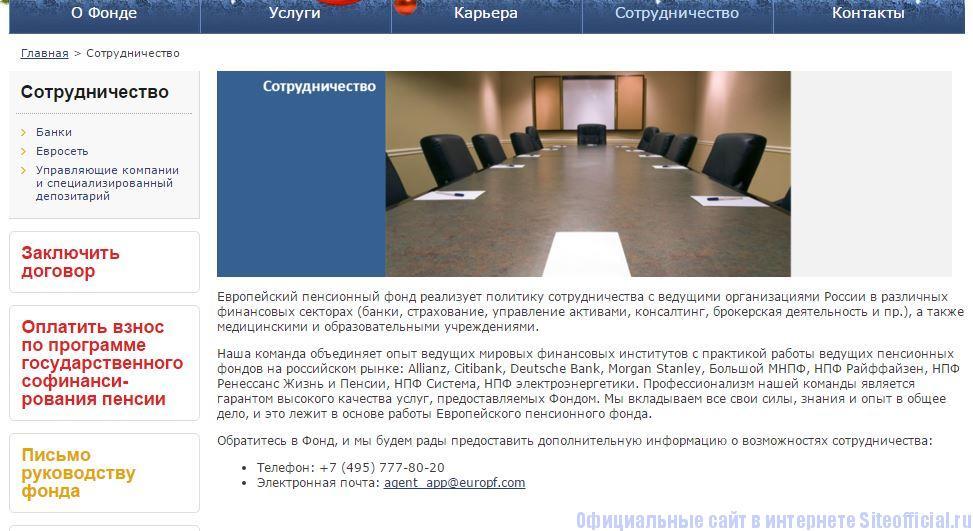 """НПФ Европейский пенсионный фонд официальный сайт - Вкладка """"Сотрудничество"""""""