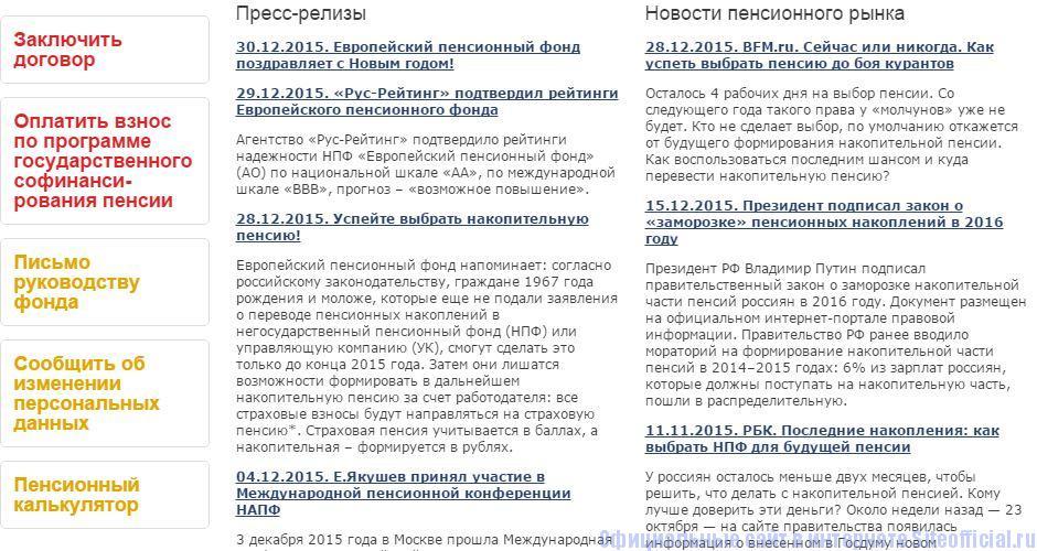 НПФ Европейский пенсионный фонд официальный сайт - Вкладки