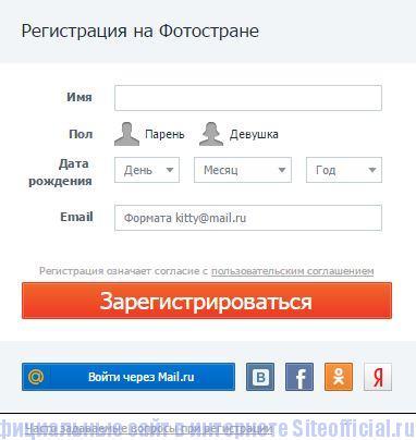 Фотострана - Регистрация