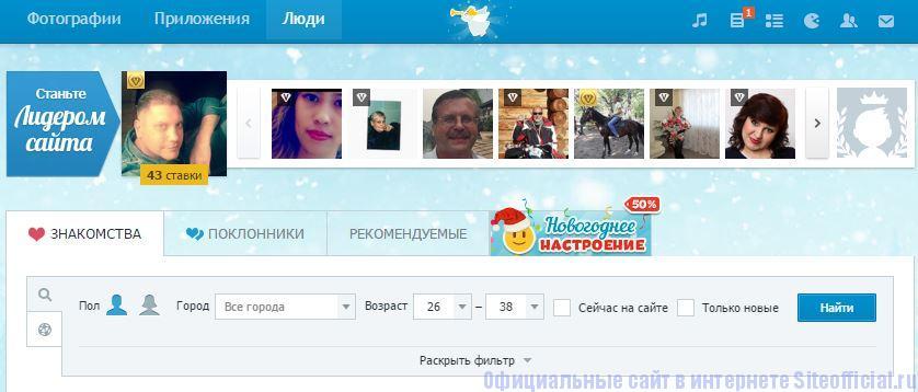 """Фотострана - Вкладка """"Люди"""""""