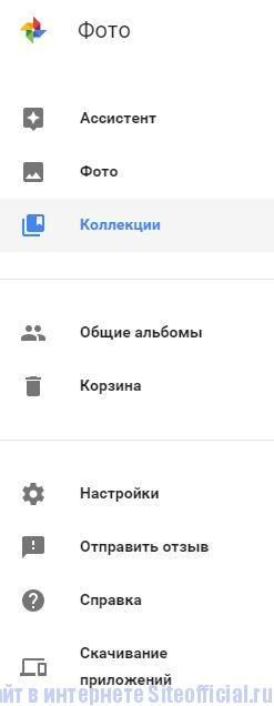 Гугл Фото - Главное меню