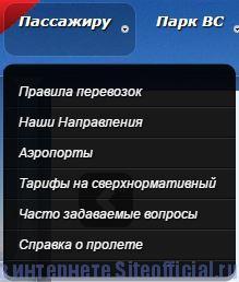 """Ай Флай официальный сайт - Вкладка """"Пассажиру"""""""