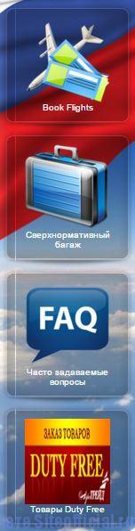 Ай Флай официальный сайт - Вкладки