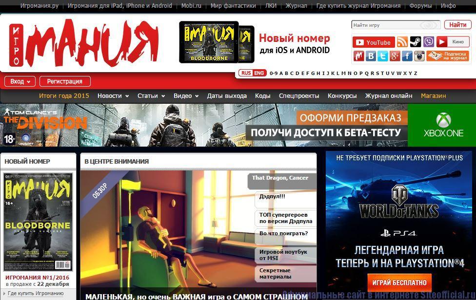Игромания официальный сайт - Главная страница