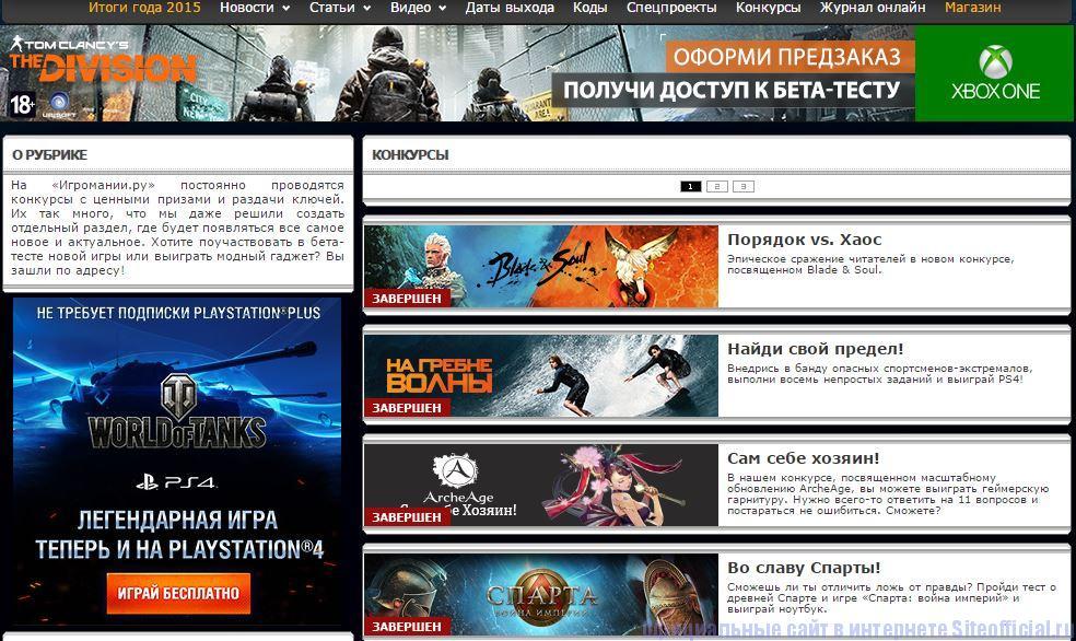 """Игромания официальный сайт - Вкладка """"Конкурсы"""""""