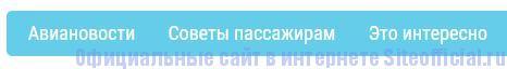 Когалымавиа официальный сайт - Вкладки