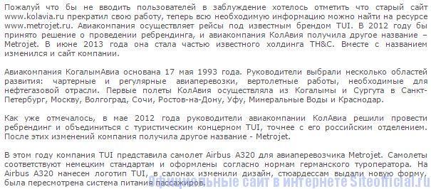 Когалымавиа официальный сайт - Общая информация